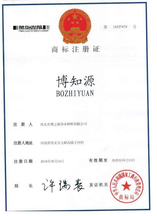 博知源商标证