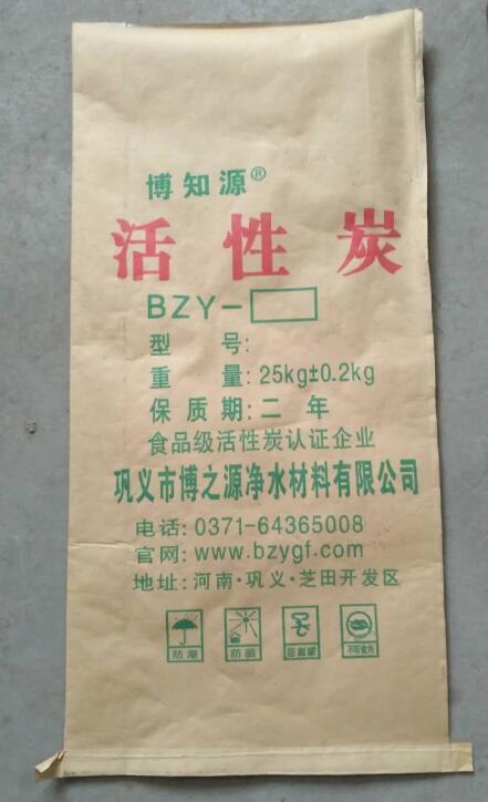 淘宝彩票官网公司开工大吉 采购活性炭包装袋通知