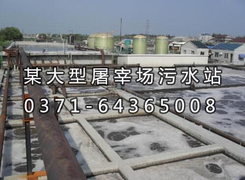 屠宰废水水处理技术